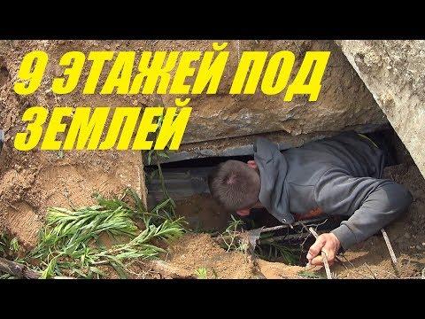 Смотреть Нашли сотни тонн металлолома или Бункер Горбачева. 9 этажей под землю. онлайн