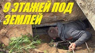 Нашли сотни тонн металлолома или Бункер Горбачева. 9 этажей под землю. thumbnail