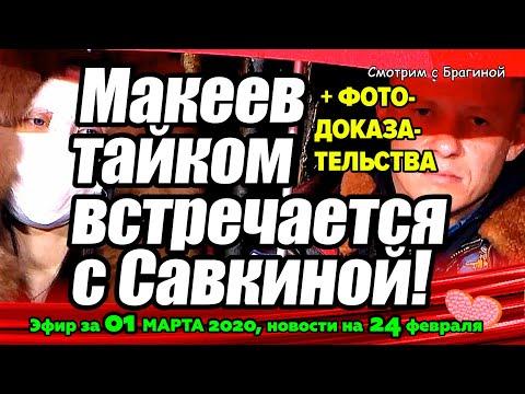 ДОМ 2 НОВОСТИ на 6 дней Раньше Эфира за  01 марта  2020
