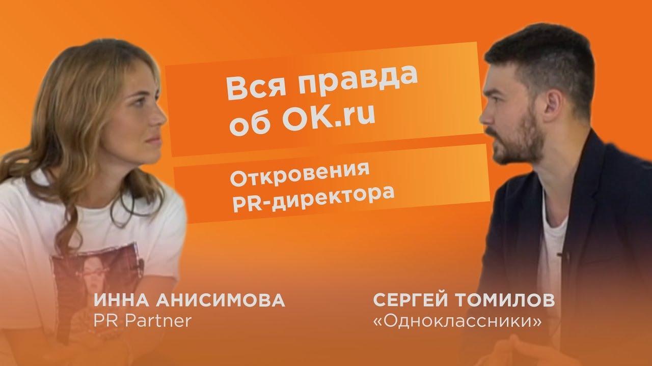 Вся правда об OK.ru / Откровения PR-директора / В гостях у Инны Анисимовой / PR Partner / 18+