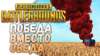 PLAYERUNKNOWN S BATTLEGROUNDS - ПОБЕДА ВМЕСТО ОБЕДА