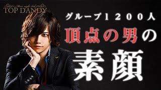 新代表白楽がグループ1200人の頂点 藤城佳月の素顔に迫る。王者の対談【TOP DANDY】