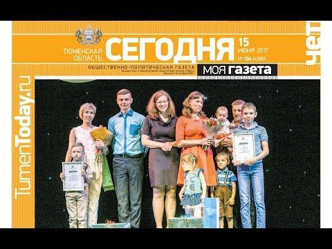"""Анонс газеты """"Тюменская область сегодня"""" за 15 июня 2017 года"""