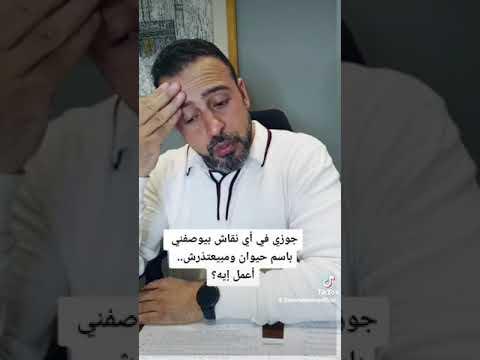 جوزي في أي نقاش بيوصفني باسم حيوان ومبيعتذرش.. أعمل إيه؟ - مصطفى حسني