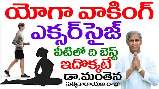 YOGA vs WALKING  యగ వకగ ఎకసర సజ వటల బసట ఇదకకట  Dr Manthena Satyanarayana Raju