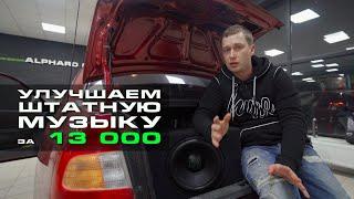 Как улучшить штатную аудиосистему за 13 000 рублей!?!?!?!