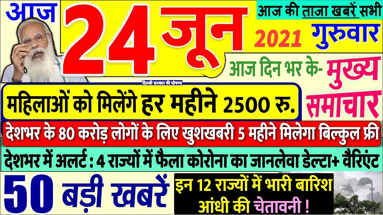 Today Breaking News ! आज 24 जून 2021 के मुख्य समाचार बड़ी खबरें, PM मोदी, Bihar, SBI, DNA, UP