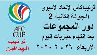 ترتيب كاس الإتحاد الأسيوي 2020 اليوم الأربعاء 26-2-2020 الجولة الثانية دور المجموعات وترتيب الهدافين