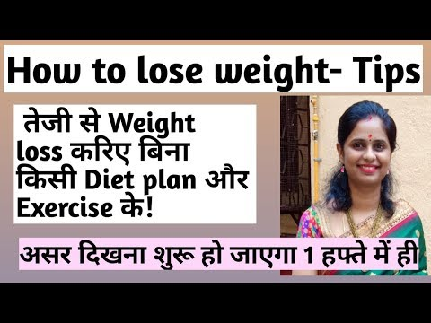 How to lose weight  | Weight loss tips Part 1