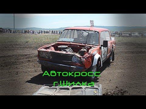 Автокросс . г. Шилка 2017