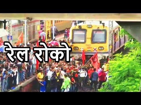 Mumbai Bandh: Marathas Indulge in 'Rail Roko' At Thane Railway Station | ABP News