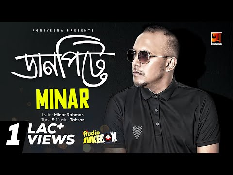 Danpithe | Minar | Tahsan | Full Album | Audio Jukebox | ☢ EXCLUSIVE ☢