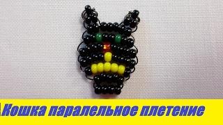 Кошка из Бисера Параллельное Плетение для Начинающих / Flat Cat from Beads!