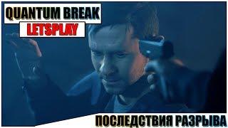 Quantum Break - ПОСЛЕДСТВИЯ РАЗРЫВА + ПЕРВАЯ СЕРИЯ СЕРИАЛА #2  Паша Фриман🎬