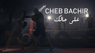 Cheb Bachir Ala Jalik.mp3