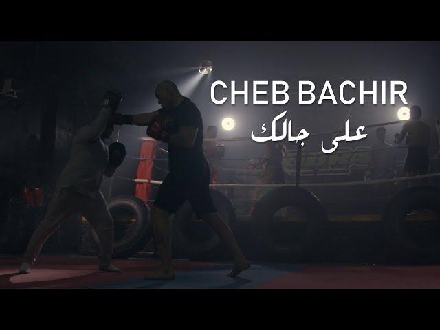 Cheb Bachir - Ala Jalik   على جالك (Clip Officiel)