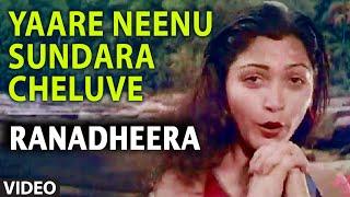 Yaare Neenu Sundara Cheluve Video Song | Ranadheera | S.P. Balasubrahmanyam, S. Janaki