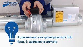 подключение электронагревателя ЭНК. Часть 1: контроль давления в системе