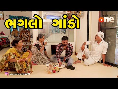 Bhaglo Gando |  Gujarati Comedy | One Media