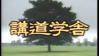「風は世田谷」~第178回~講道学舎(平成1年3月4日放送)