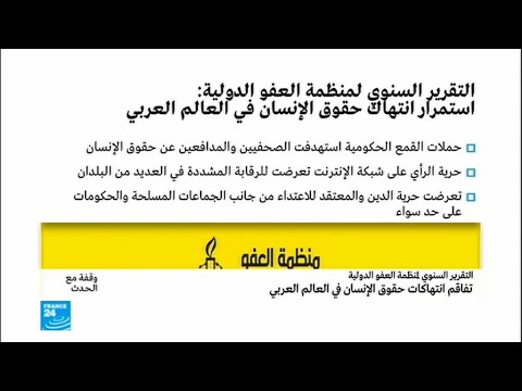 العالم العربي.. كيف كان حال حقوق الإنسان في 2017؟  - 19:24-2018 / 2 / 22