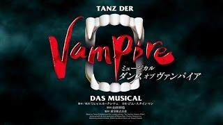 ミュージカル『ダンス オブ ヴァンパイア』最新舞台映像です。 2015年11月30日まで帝国劇場にて大ヒット上演中!!