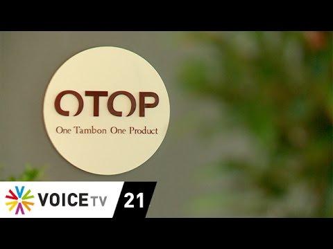 อนาคต OTOP ไทย สู่ OTOP ประชารัฐ ยุคคสช.?