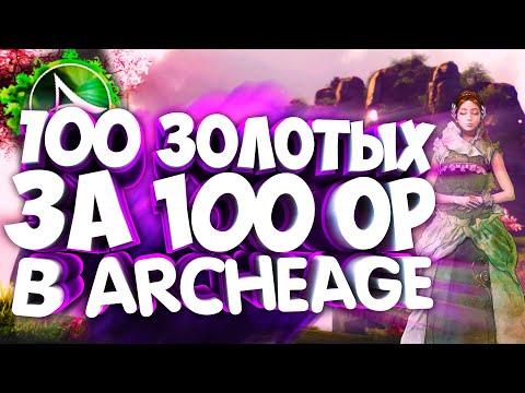 ArcheAge Книгопечатание Заработок 100г за 100 ор. Гайд Для Начинающих О Том Как Заработать Голду.