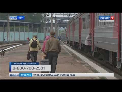 В Кузбассе изменится расписание пригородных электричек