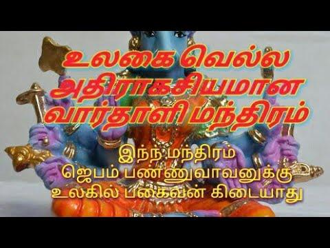 Varahi moola mantra<br><iframe title=