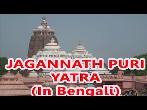 #  পুরী | || Tirtha Sthal Jagannath Puri  In Bengali || জগন্নাথ পুরী |। Documentary # Ambey Bhakti