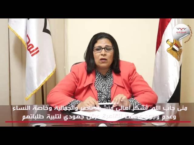 منى جاب الله: أشكر أهالي منشية ناصر والجمالية وخاصة النساء