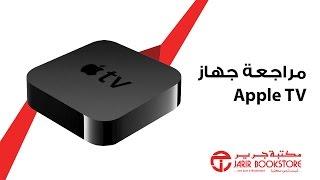 مراجعة جهاز Apple TV