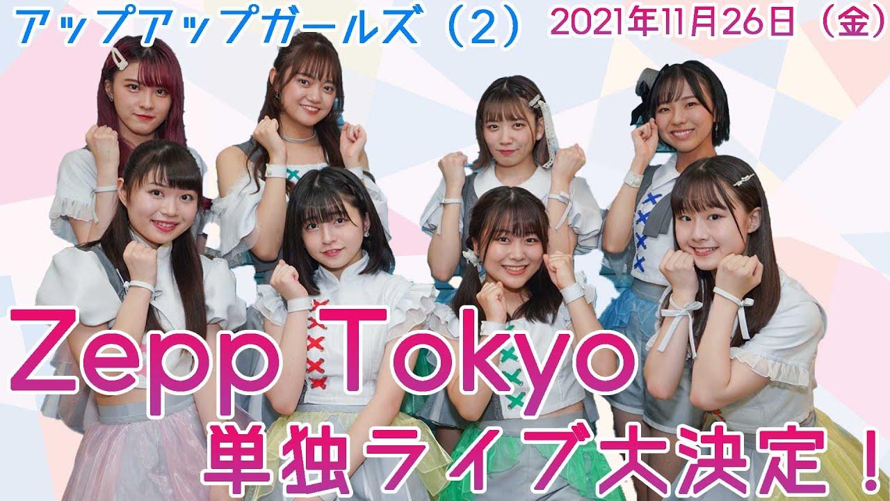 アップアップガールズ(2)Zepp Tokyo単独ライブ大決定!
