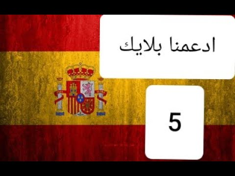 القران الكريم كامل مترجم باللغة الإسبانية(5)Corán traducido al español