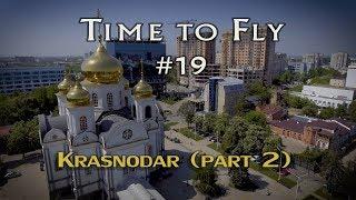 Krasnodar aerial (part 2). DJI PHANTOM 4 drone video. Краснодар с высоты птичьего полета