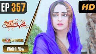 Pakistani Drama | Mohabbat Zindagi Hai - Episode 357 | Express TV Dramas | Javeria Saud