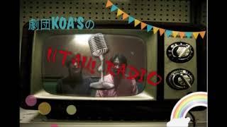 """劇団KOA'Sの""""UTAU!RADIO""""ON AIR THURSDAY!第3回 スペシャル""""生""""ライブ『南野洋子""""はいからさんが通る""""、B'Z""""裸足の女神""""』 期間限定でお送..."""
