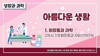 생활과 과학 Ⅱ 1 화장품과 과학 2차시기초화장품과 자…