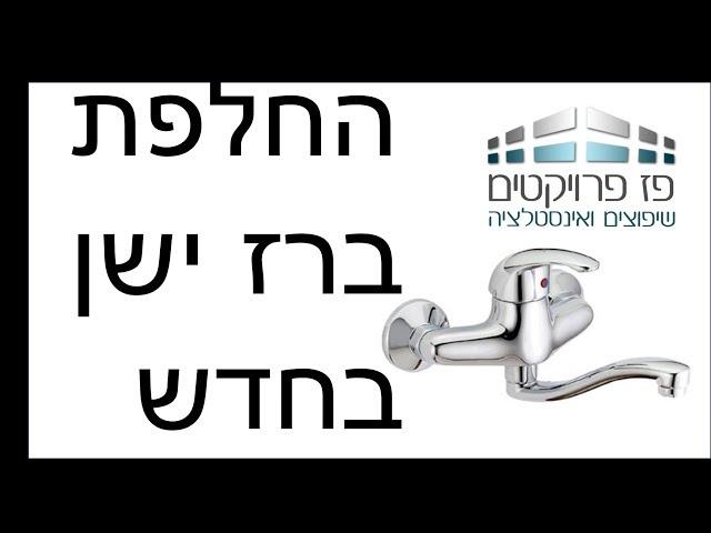 אינסטלטור – החלפת ברז קיר ישן בשירותים Change a Wall Faucet