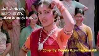 Jogi Ji Dheere Dheere - Best of Holi Songs
