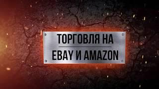Часть 3 вебинара: Продвижение товаров за рубежом. Торговля на Amazon и eBay.