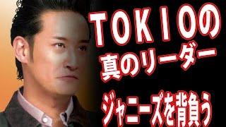 TOKIOの松岡君、性格なんでしょうね。 アニキ肌なんでしょうね。 ほんと...