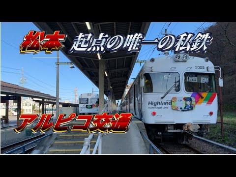 【松本起点の唯一の私鉄】アルピコ交通上高地線に乗ってきた‼︎
