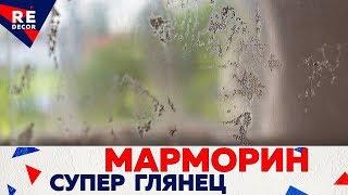 МАРМОРИН покрытый СУПЕРГЛЯНЦЕВОЙ Полировочной Массой Pietra Lucida.
