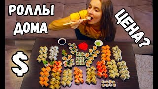 Готовлю РОЛЛЫ ДОМА, ФИЛАДЕЛЬФИЯ, КАЛИФОРНИЯ, МОЗАИКА, сколько стоит приготовить суши роллы дома?