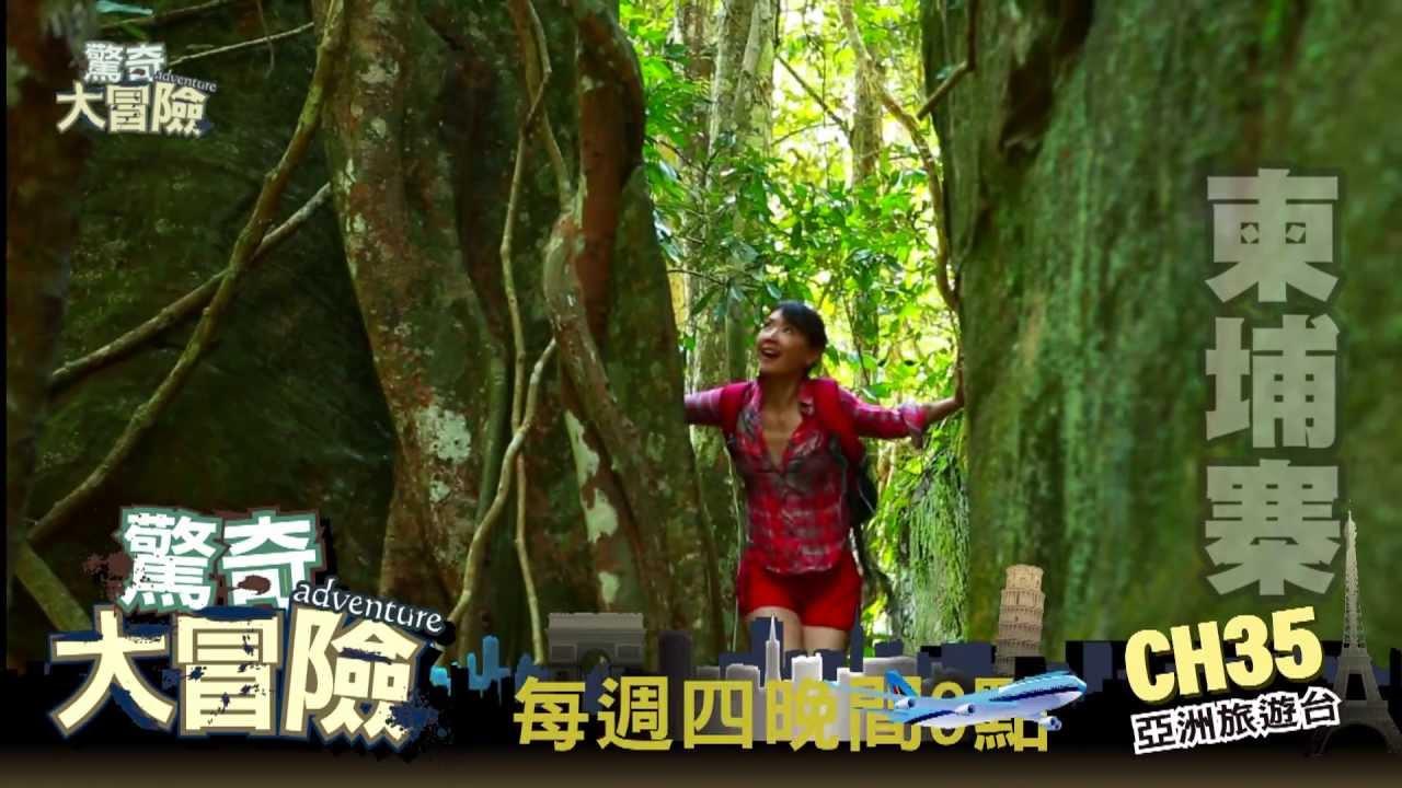 MOD第35臺 亞洲旅遊 驚奇大冒險 2 二版 王俐人 每週四 21:00 - YouTube