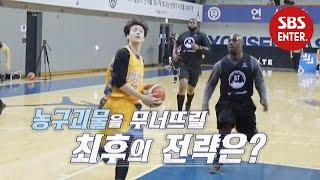 [예고] 호랑이 잡으러 온 농구 괴물들!   진짜 농구, 핸섬 타이거즈   SBS Enter.