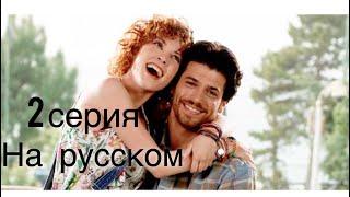 Любовь назло 2 серия на русском