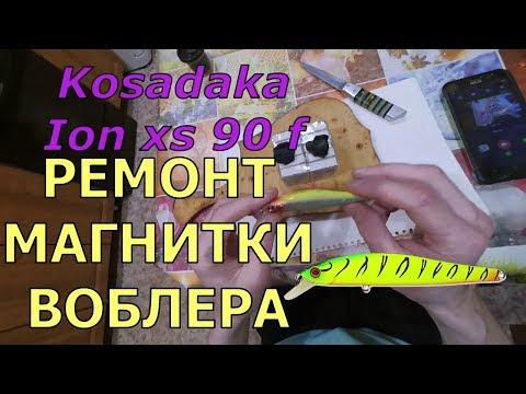 Ремонт магнитки воблера Kosadaka ION XS 90F
